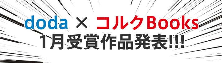 """第3弾入選作品が発表!""""はたらく""""にまつわるテーマを描く、「doda」×「コルクBooks」漫画投稿キャンペーン"""