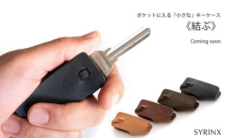 ポケットの中がかさばらない!コンパクトなサイズ感が特徴のキーケースに新色が登場