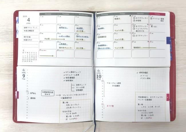 あらゆる予定を一括管理!タイムマネジメントがしやすいセパレート式手帳