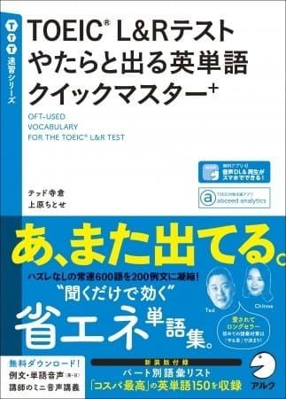 英語を「省エネ」で勉強!効率良くTOEICテストの対策ができる教本が発売