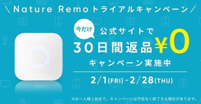 外出先からでも家電を操作!スマートリモコン「Nature Remo mini」が30日間無料返品キャンペーン