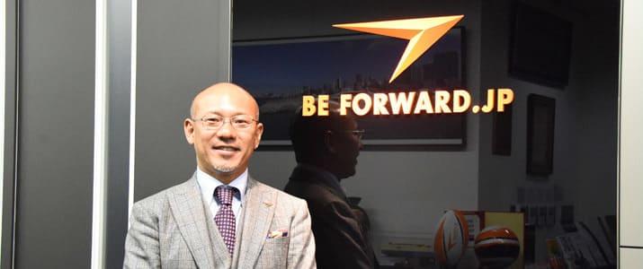 みなぎるパワーが成功の秘訣! 躍進する日本のグローバル企業「ビィ・フォアード」