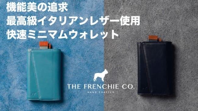 支払いにもたつかない!デザイン性と機能性を追及したコンパクトな財布が予約販売開始