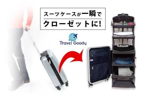 荷物の整理が苦手な人に!スーツケースが一瞬でクローゼットになる製品が販売開始