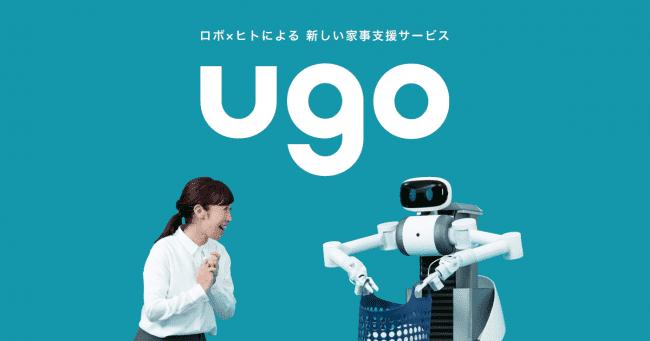人がロボットを遠隔操作して家事を支援 新時代サービス「ugo」