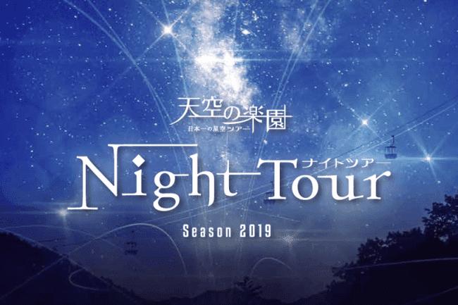 街の明かりが届かない場所で「日本一の星空」を 長野県阿智村でナイトツアーが開催