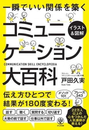 「酔った上司」「マウンティング」…どう切り返す?良い関係を築く『コミュニケーション大百科』が発売