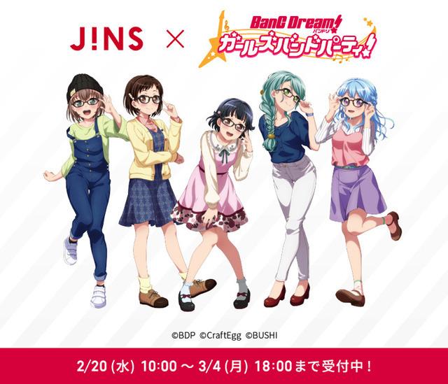 """「バンドリ!」""""パスパレ""""ら5バンドのメガネ登場!日常でも使えるシンプルデザイン"""