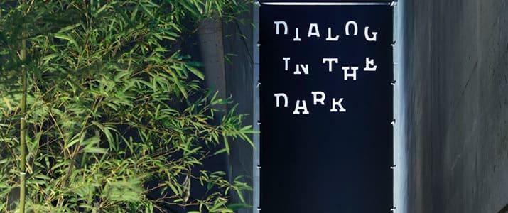 私たちは暗闇で何を見いだす?「ダイアログ・イン・ザ・ダーク」の体験で得る気付き