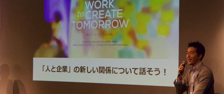 企業との上手な付き合い方って?―TWDW2015「『人と企業』の新しい関係について話そう!」レポート