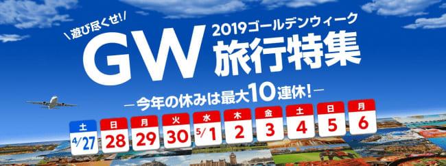 【最大10万円OFF】史上最長10連休をお得に満喫!エクスペディア・ジャパンがGWキャンペーンを開催