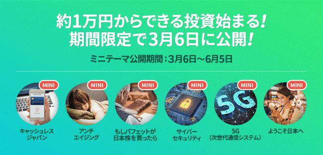 身近なテーマに1万円から簡単投資!「LINEスマート投資」に新商品「ミニテーマ」が登場