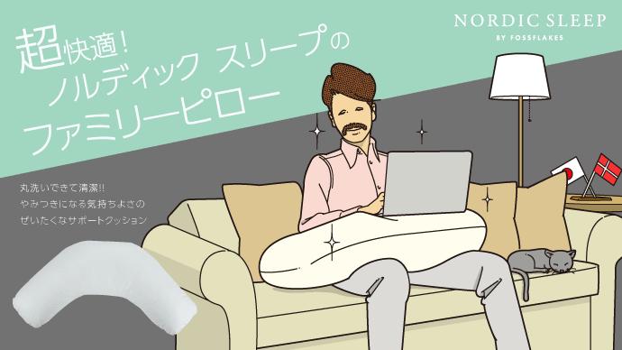 自宅でのPC作業などが快適に!ブーメラン型のソファークッション「ファミリーピロー」