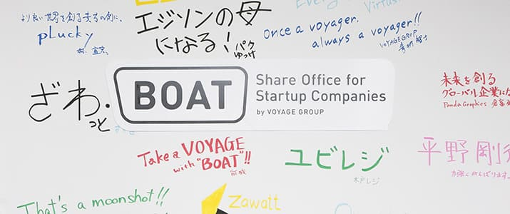 入居倍率は30倍!? 渋谷の一等地にあるオフィスを無料で使えるシェアオフィスBOATに潜入!