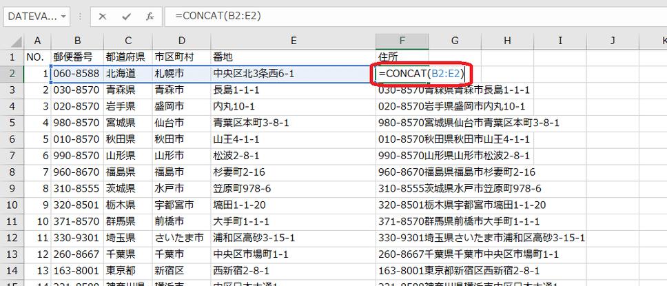 【Excel】複数セルにまたがる文字列を即連結!CONCAT関数とTEXTJOIN関数の使い方を解説