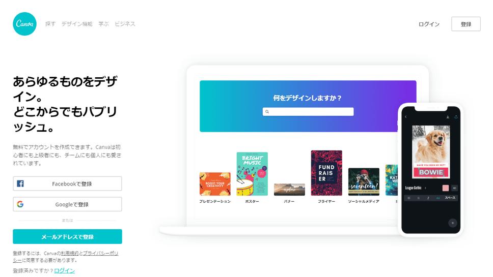 【パワポ】資料作りの強い味方 無料デザインツール「Canva」がすごい!