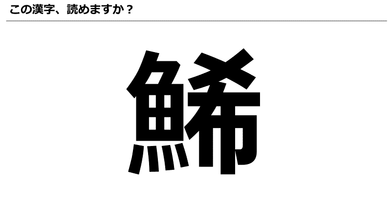 【Word】読めない漢字、予測変換!変換・入力トラブルを一斉に解決【前編】