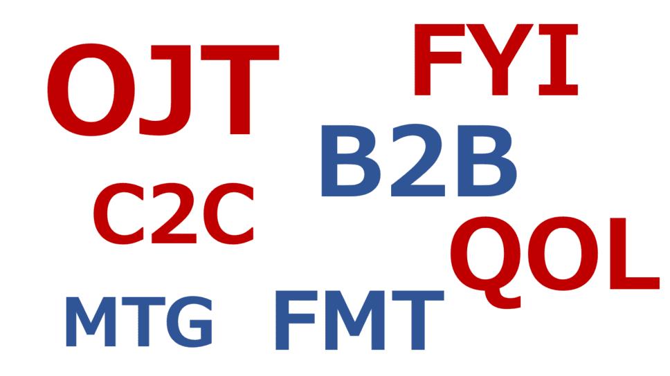 「OJT、FYI、B2B、QOL…」新入社員として覚えておきたい、よく使われるビジネスカタカナ語【#7】