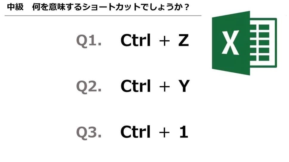【Excel】あなたのExcelレベルはどれくらい? 初級・中級編