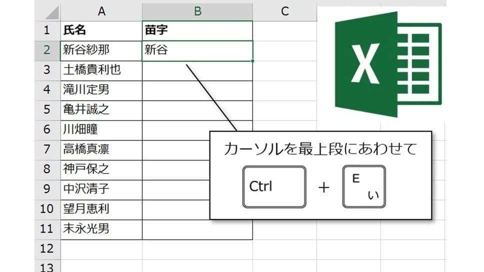 【Excel】オートフィルの上位互換「フラッシュフィル」がすごい! 関数いらずの優れもの