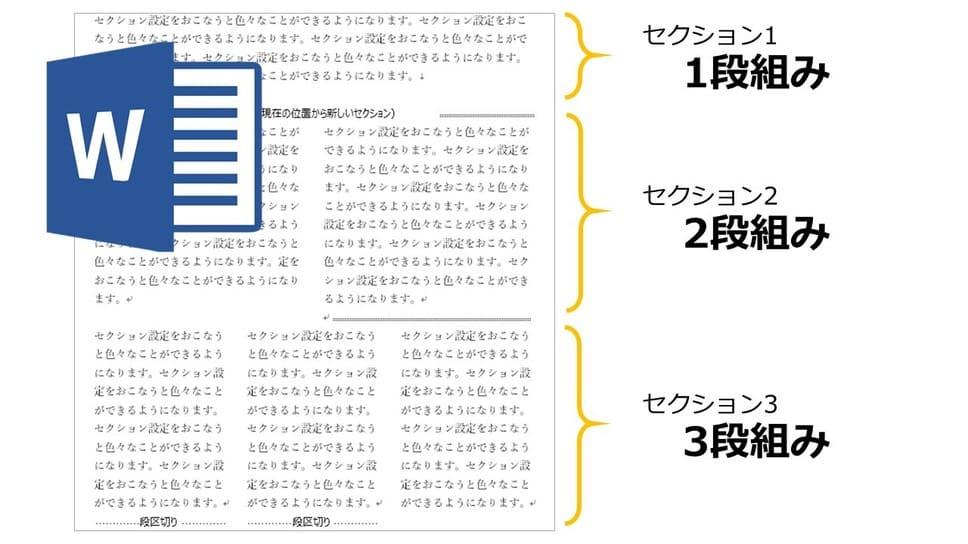 【Word】「1枚だけ横で印刷したい」「一部だけ段組みを変更したい」|Wordのセクション設定方法