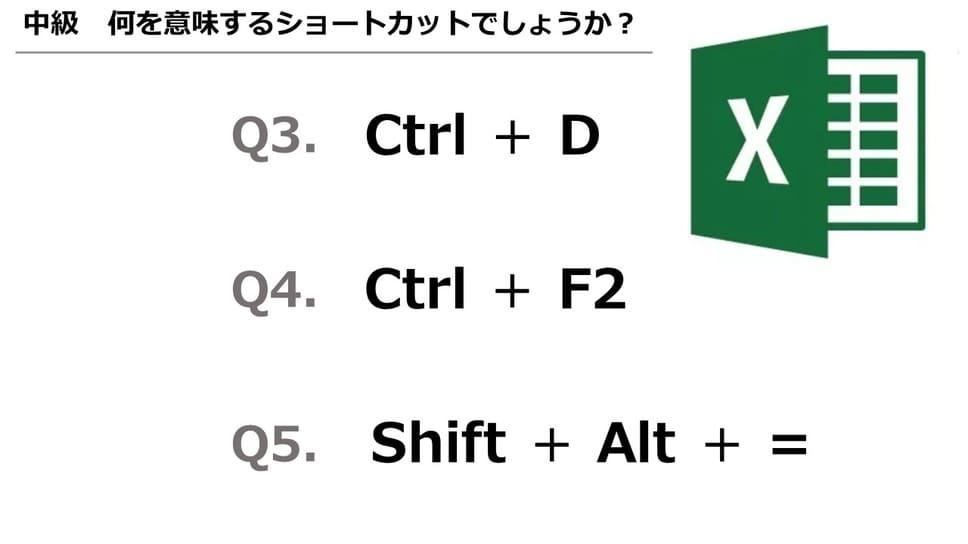【Excel】あなたのExcelレベルはどれくらい?レベルチェッククイズ Vol.2