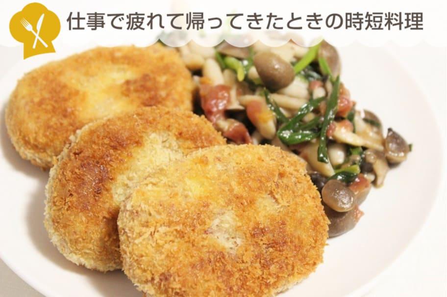 仕事で疲れて帰ってきたときの時短料理!ほぐすだけで使える便利なお肉「ノザキのコンビーフ」を使ったコロッケ