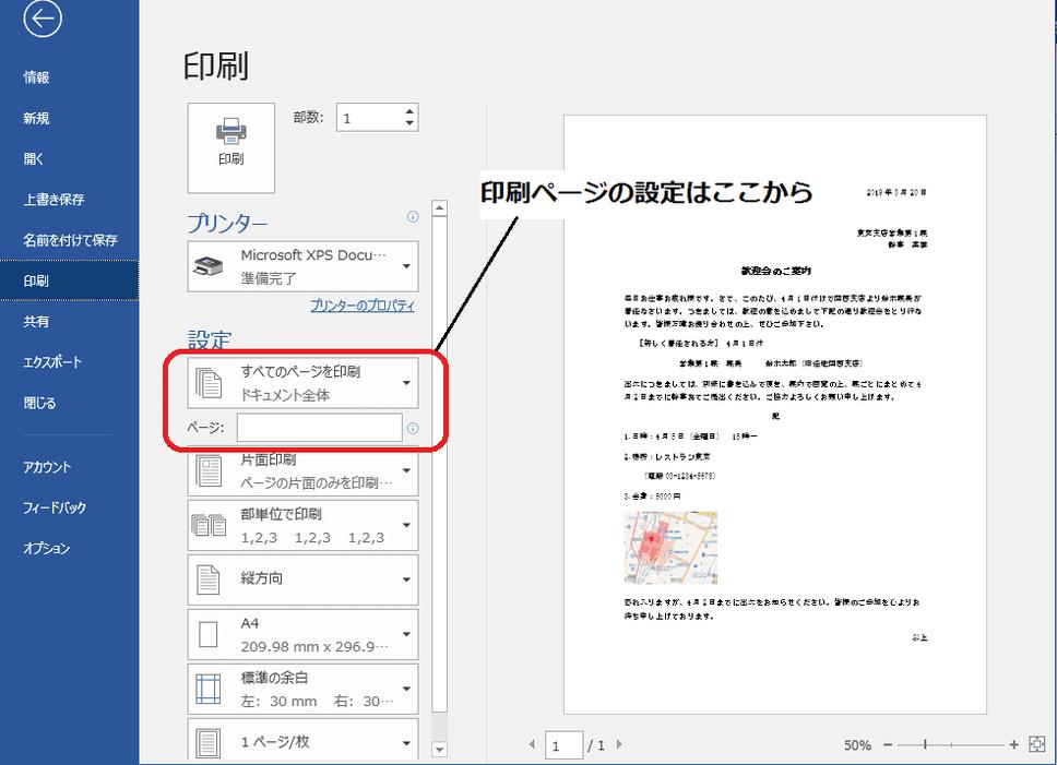 f:id:okazaki0810:20190919182438p:plain