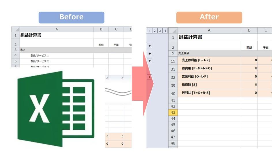 【Excel】行・列の表示/非表示の切り替えをさらに分かりやすくするグループ化機能