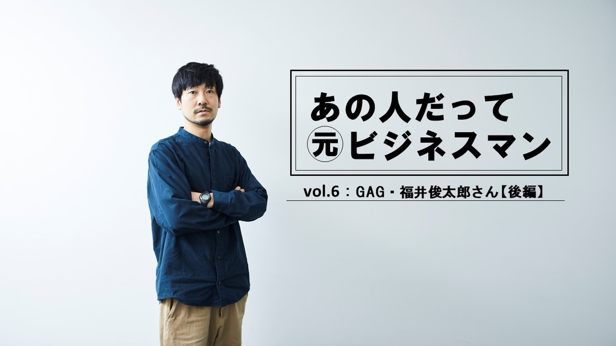 【連載】あの人だって元ビジネスマン! 芸人 GAG・福井俊太郎┃NSC授業料は15秒で40万?! 芸人Cクラスからの巻き返し