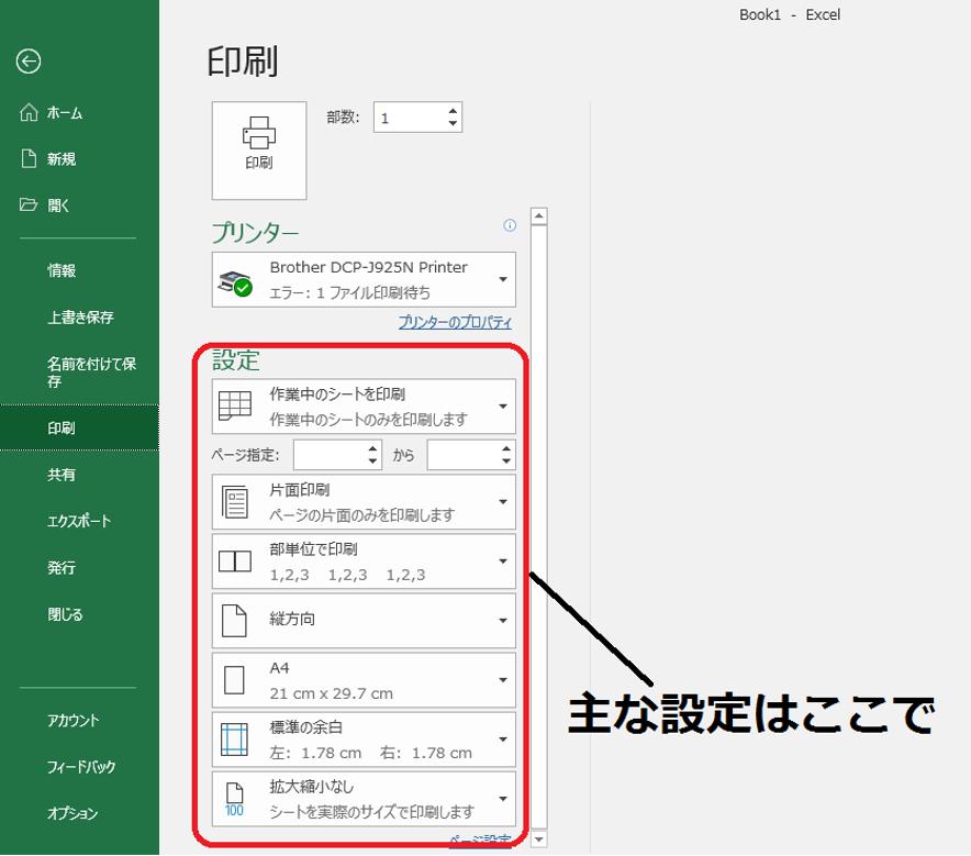 改 ページ プレビュー エクセル
