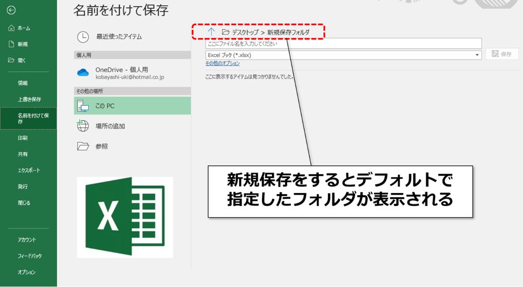 【Excel】新規保存の時短術!ピン留め・既定のローカルファイルの保存場所の設定方法