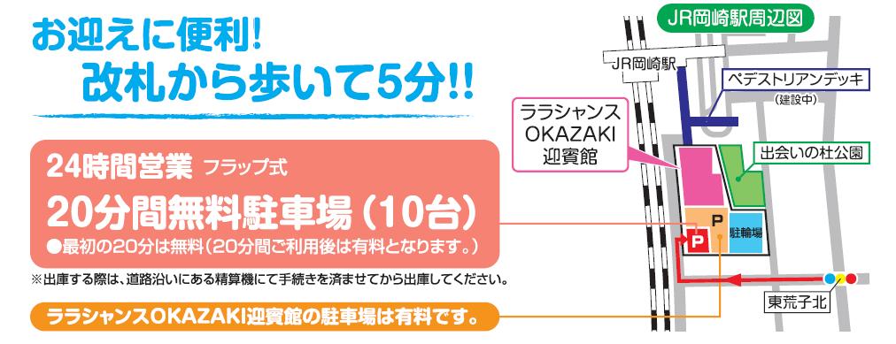 f:id:okazaki_kanko:20190523103318p:plain