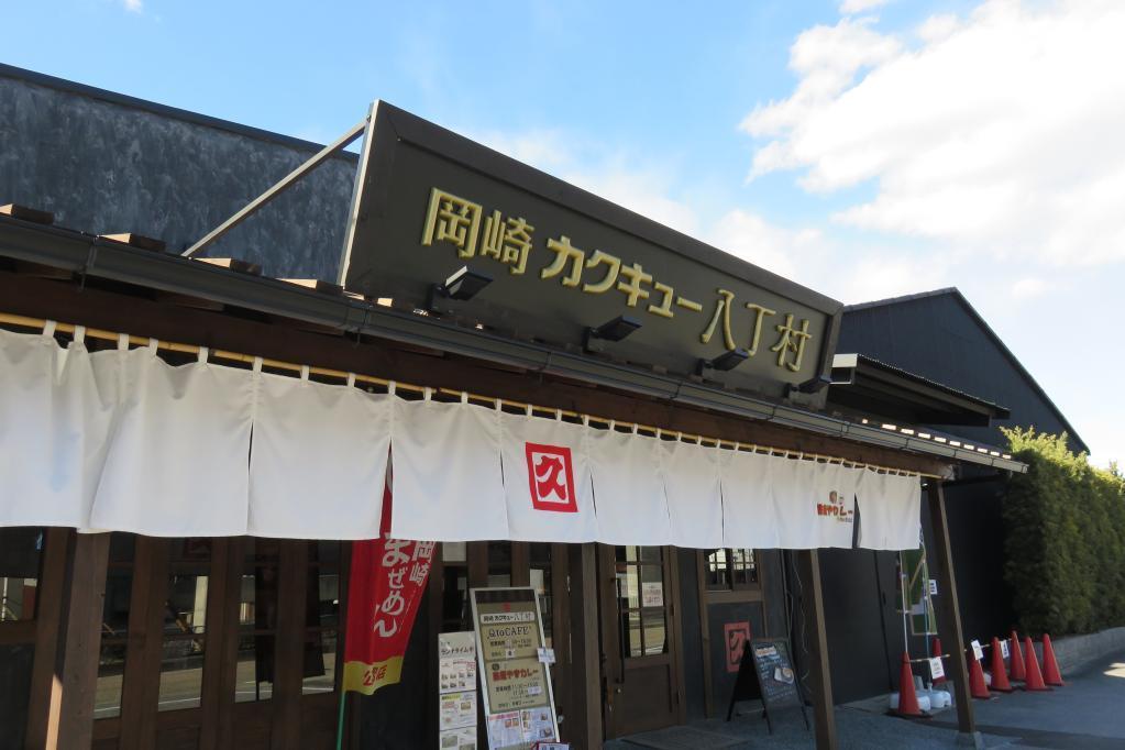 f:id:okazaki_kanko:20191108190030j:plain