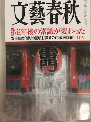 f:id:okazu1ban:20170913072500j:image
