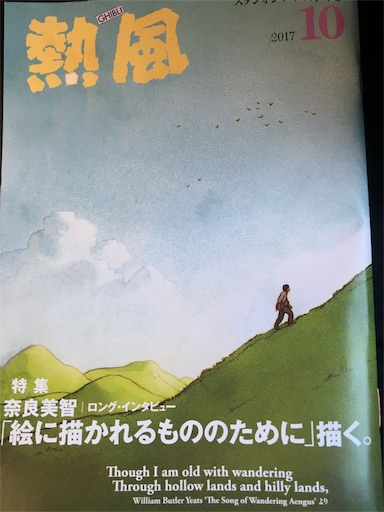 f:id:okazu1ban:20171017090733j:image