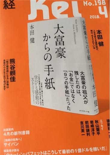 f:id:okazu1ban:20180419182018j:image