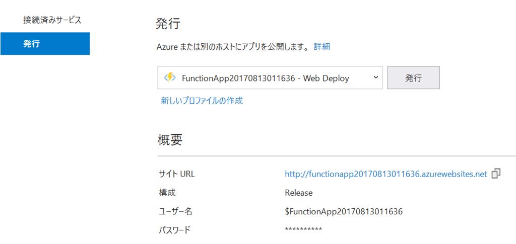 f:id:okazuki:20170813132351p:plain