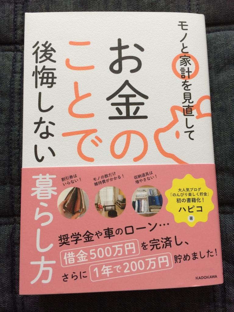 f:id:okeiko-life:20170114000207j:plain