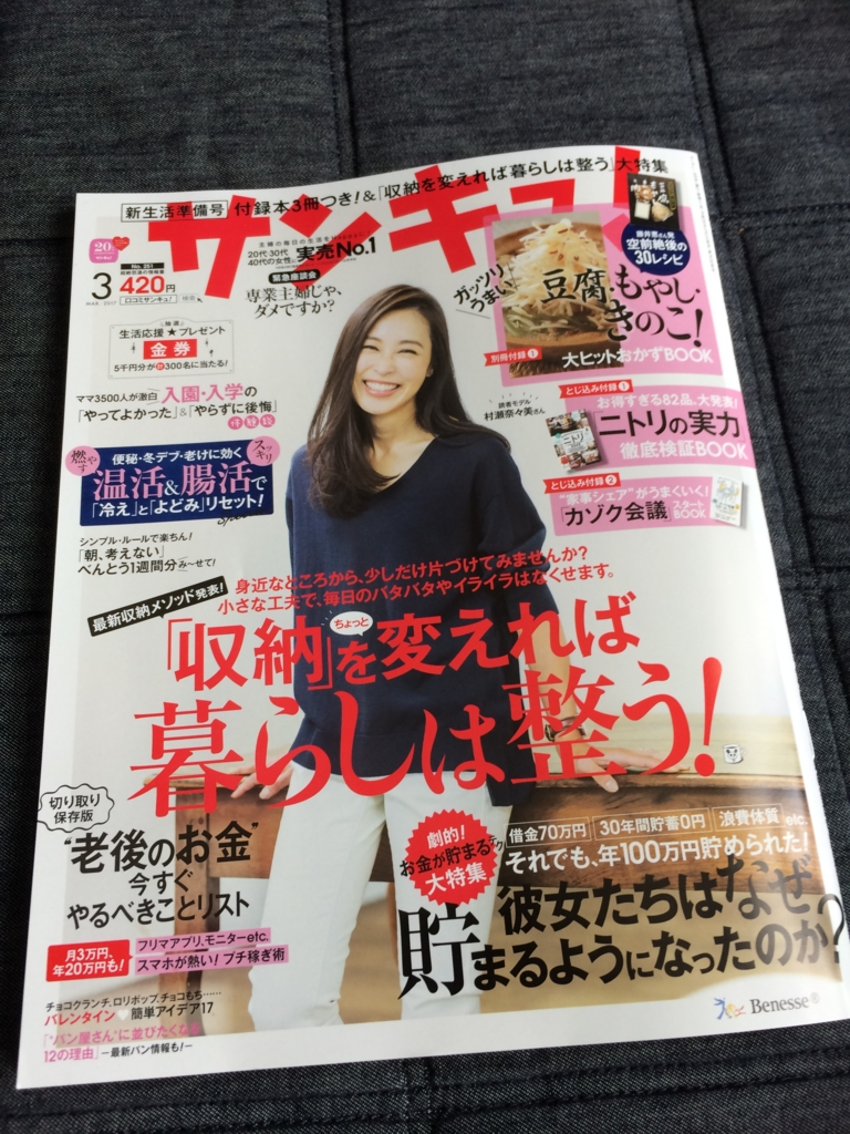f:id:okeiko-life:20170204230750j:plain