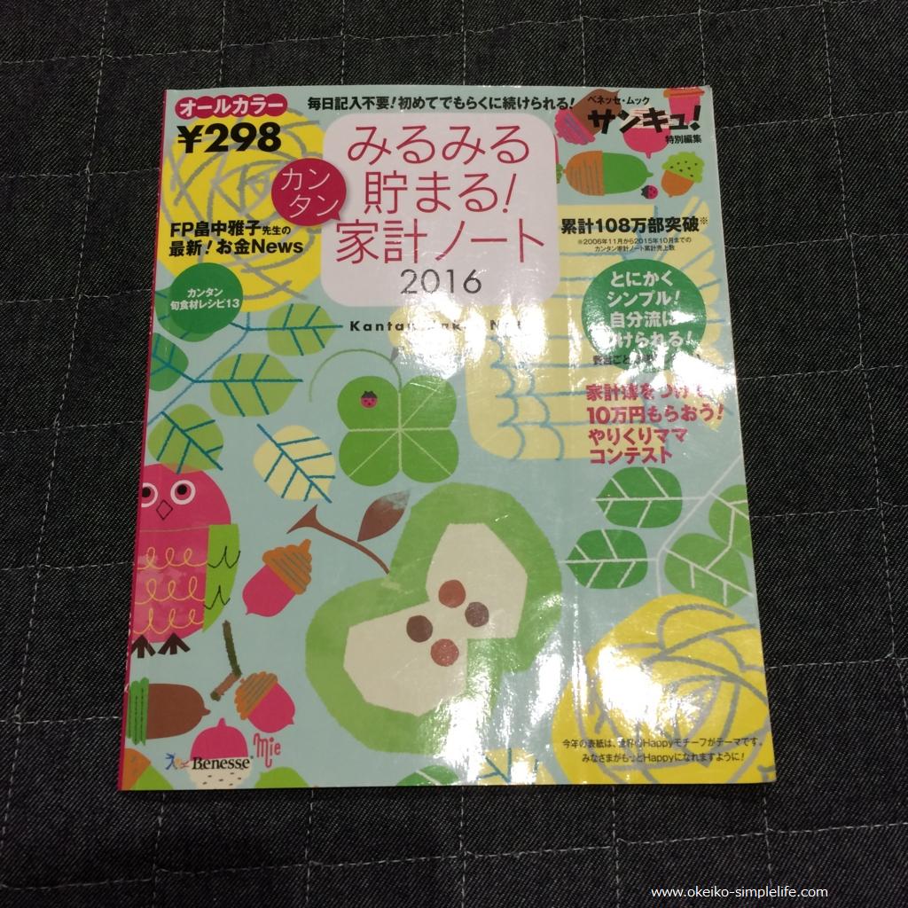 f:id:okeiko-life:20170213142250p:plain
