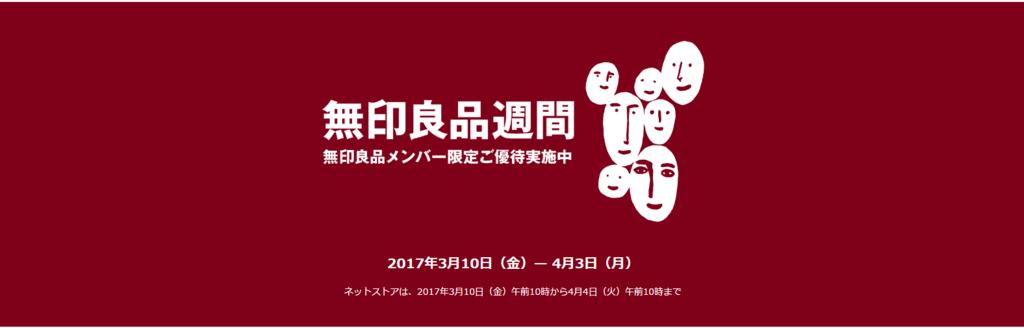 f:id:okeiko-life:20170316213032p:plain