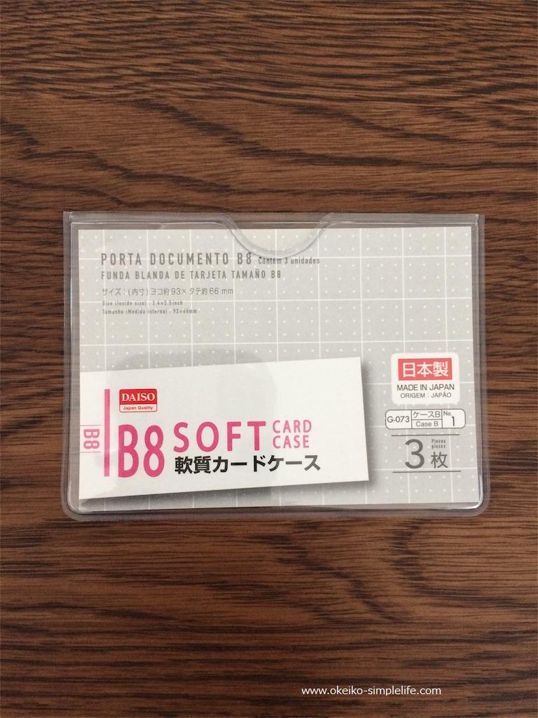 f:id:okeiko-life:20170618231330p:plain