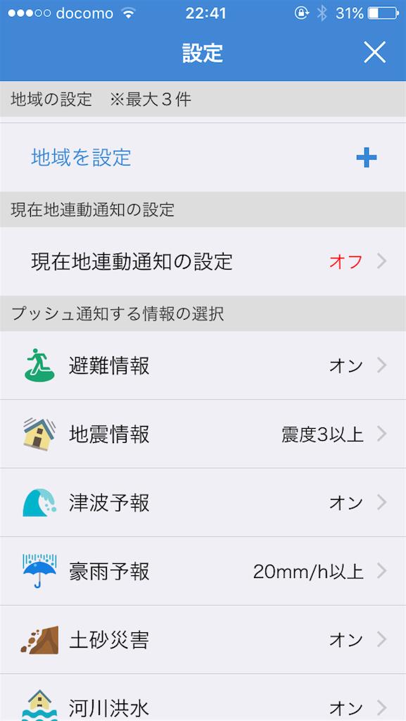 f:id:okeiko-life:20170625224239p:image
