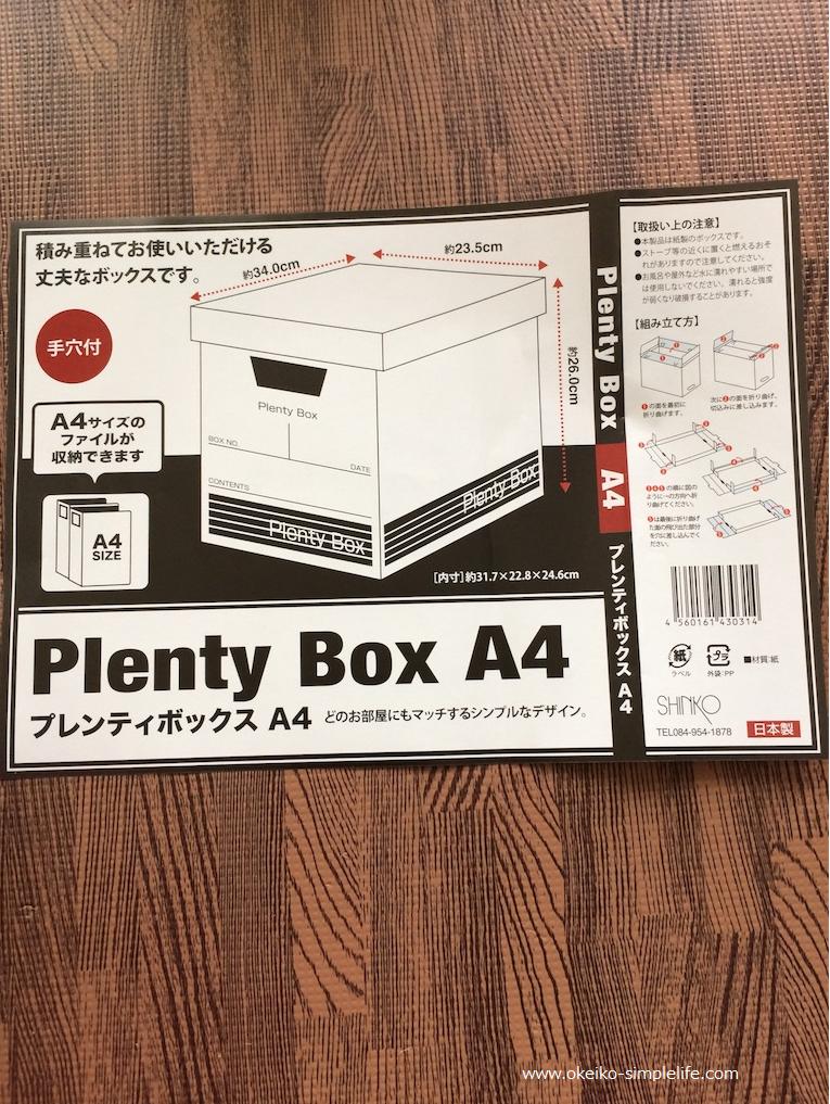 f:id:okeiko-life:20170711234140p:plain