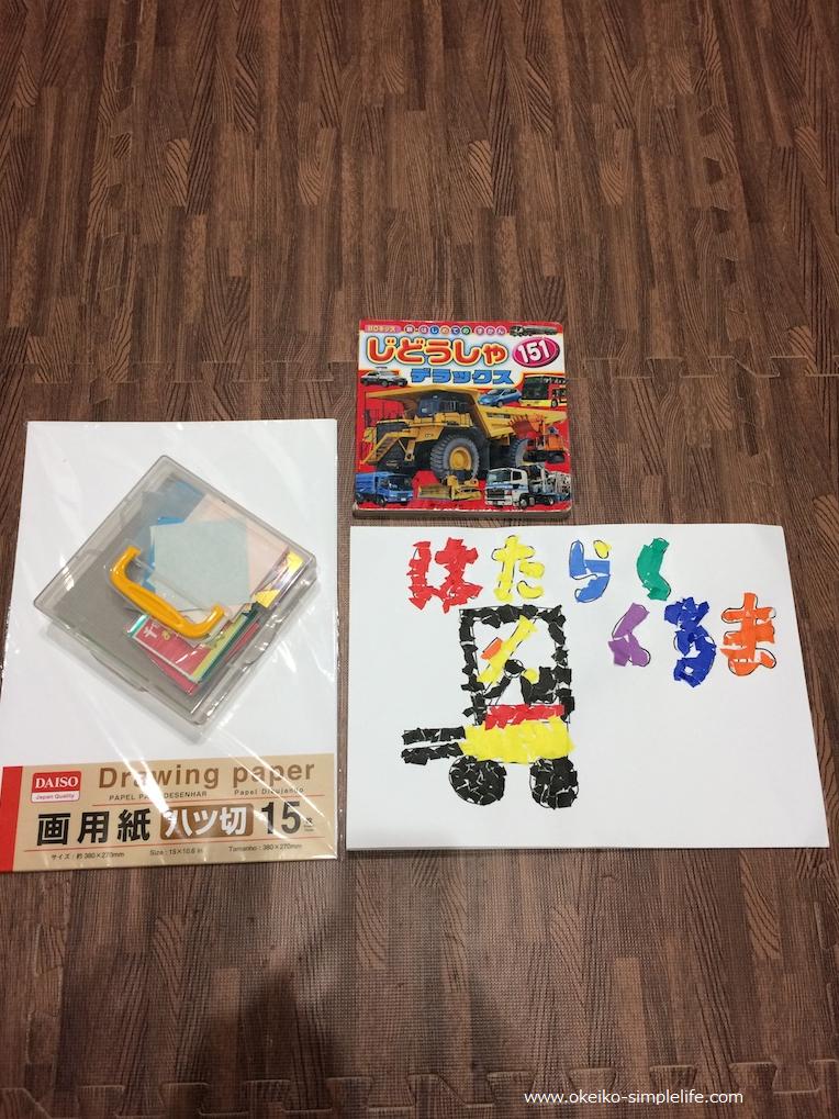f:id:okeiko-life:20170730232739p:plain