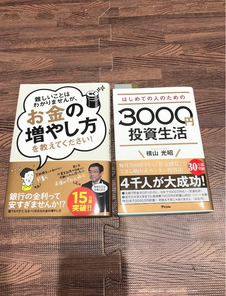f:id:okeiko-life:20170923212117p:plain