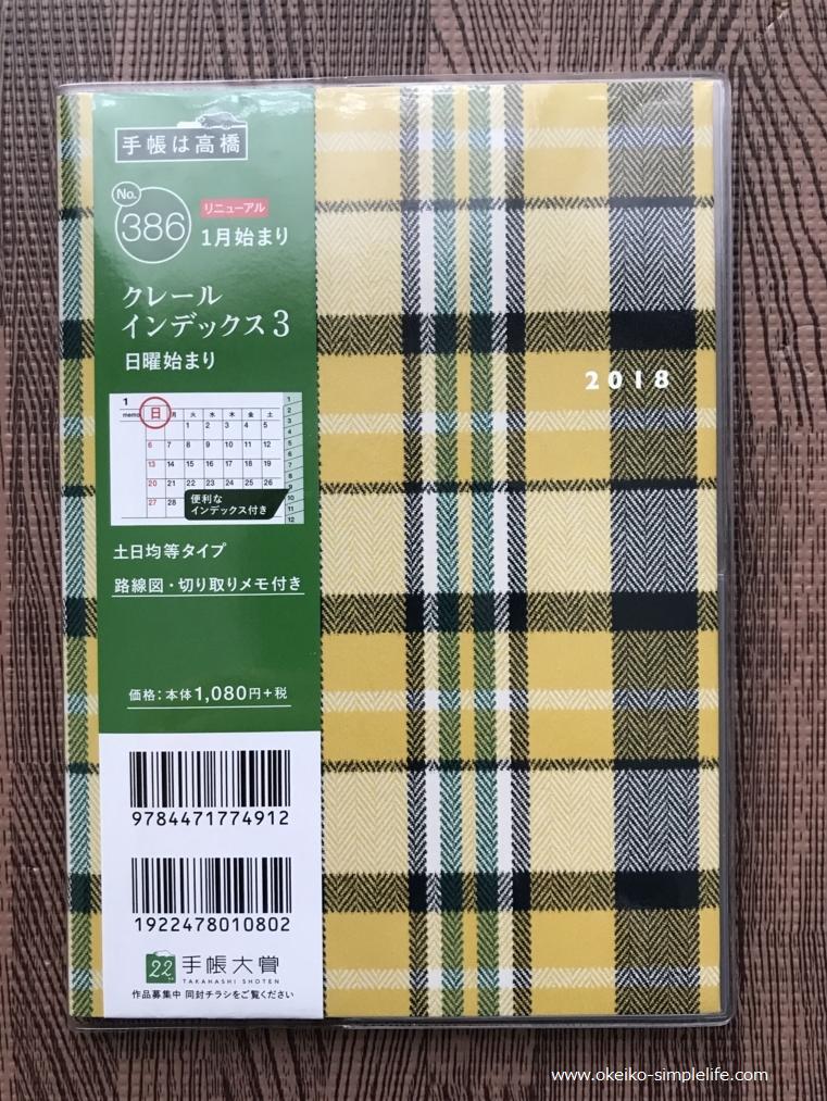 f:id:okeiko-life:20171019160745p:plain