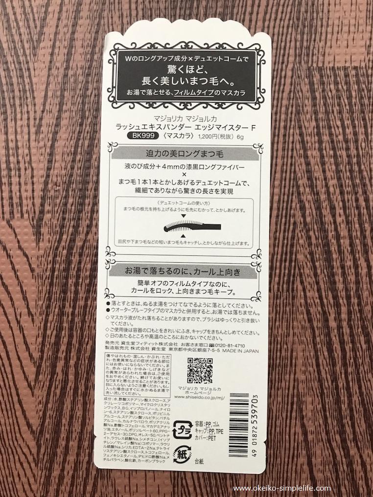 f:id:okeiko-life:20171126141452p:plain