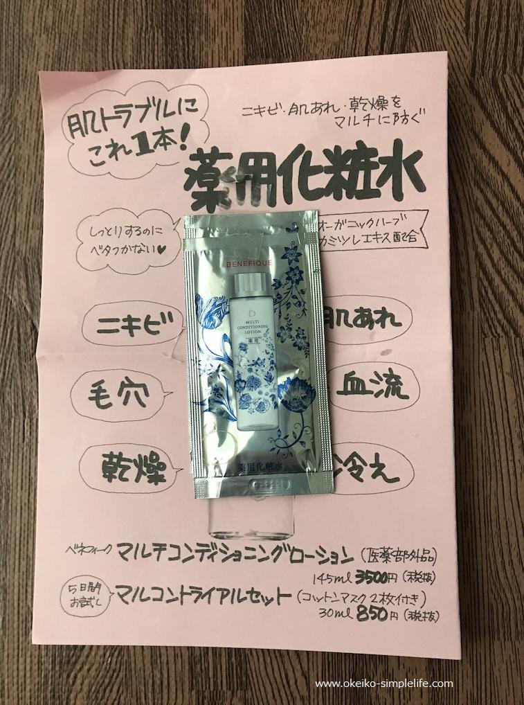f:id:okeiko-life:20171212225850p:plain
